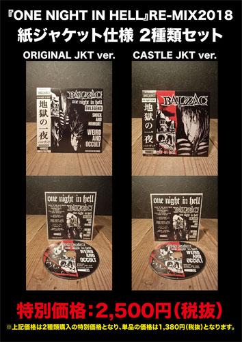 画像1: 『ONE NIGHT IN HELL』RE-MIX2018 紙ジャケット仕様 2種類セット (CD) (1)