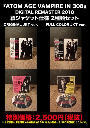 画像1: 『ATOM AGE VAMPIRE IN 308』紙ジャケット仕様 2種類セット (CD) (1)