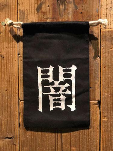 画像1: 闇 巾着袋 (BK-Mサイズ) (1)