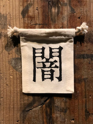 画像1: 闇 巾着袋 (NT-Sサイズ) (1)
