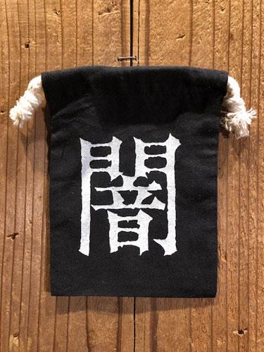 画像1: 闇 巾着袋 (BK-Sサイズ) (1)