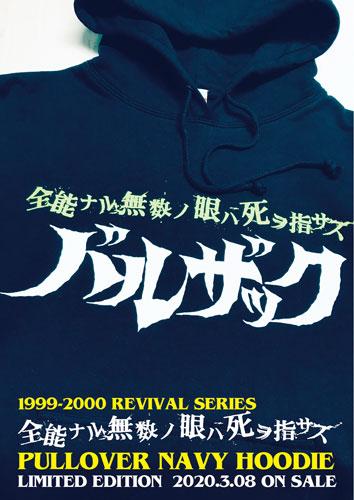 画像1: 1999-2000 REVIVAL SERIES #2:『全能ナル無数ノ眼ハ死ヲ指サス』 PULLOVER NAVY HOODIE (1)