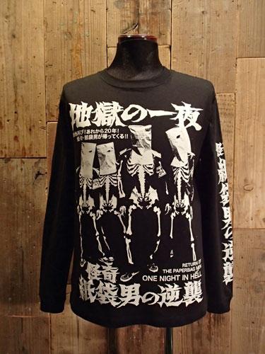 画像1: 『紙袋男の逆襲』LONG SLEEVE T-SHIRT & LIVE CD SET(生写真付き) (1)