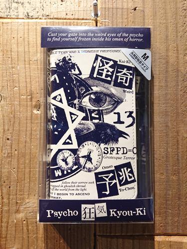 画像1: 『KYOU-KI・狂気』SMARTPHONE CASE (DEEP BLUE ver.) (1)