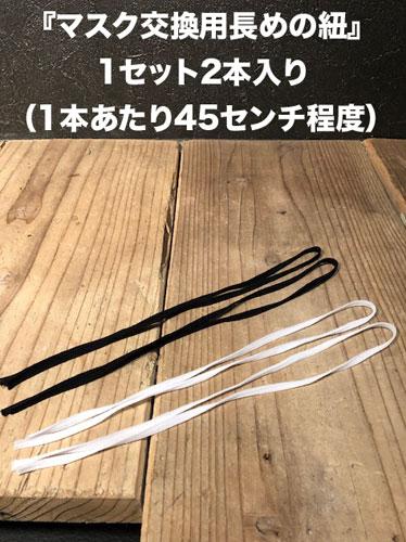 画像1: マスク交換用長めのウーリースピンテープ (1)